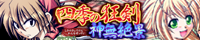 四季の狂剣・神無絶景・完全版 公式サイト